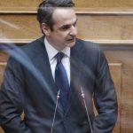 Κυριάκος Μητσοτάκης Βουλή δηλώσεις